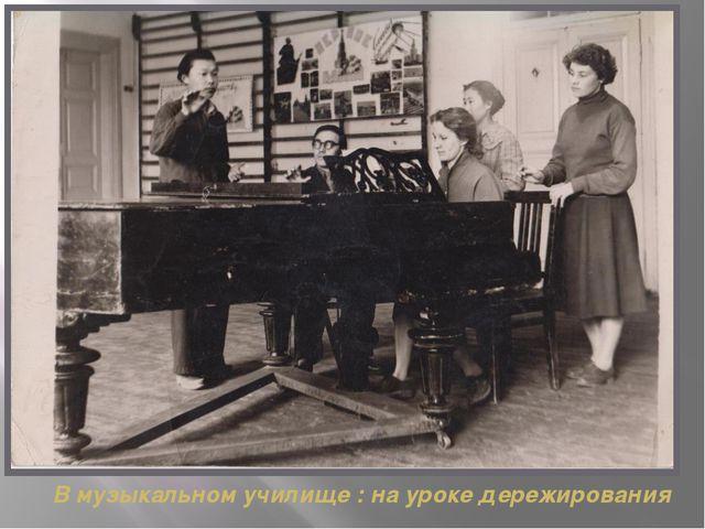 В музыкальном училище : на уроке дережирования
