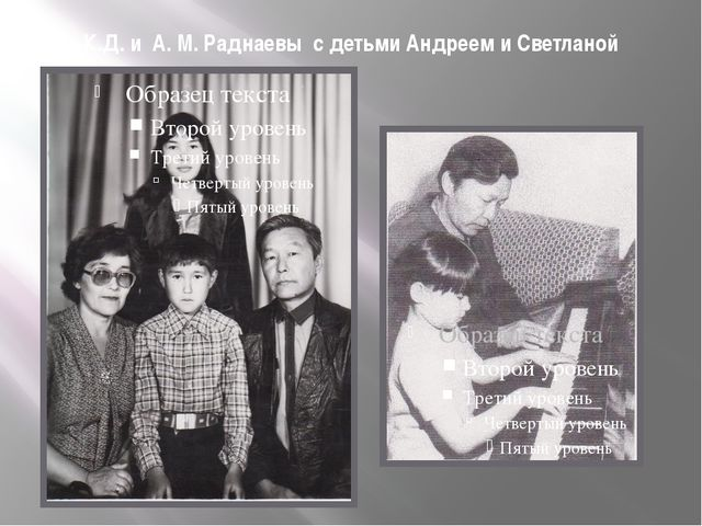 К.Д. и А. М. Раднаевы с детьми Андреем и Светланой