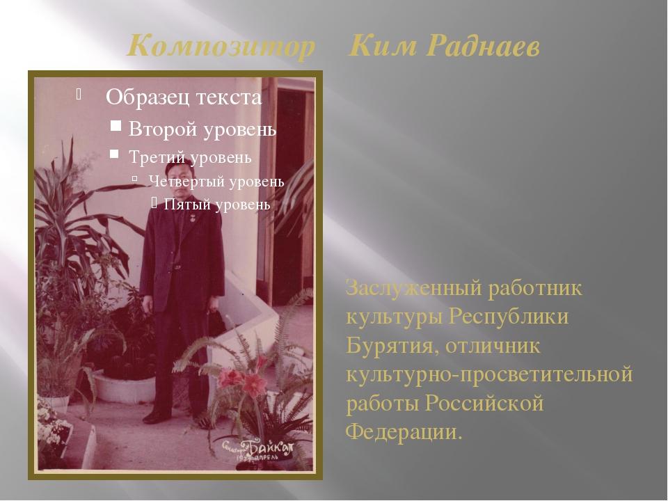 Заслуженный работник культуры Республики Бурятия, отличник культурно-просвети...