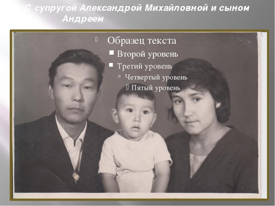 С супругой Александрой Михайловной и сыном Андреем