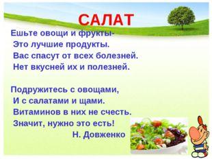 САЛАТ Ешьте овощи и фрукты- Это лучшие продукты. Вас спасут от всех болезней.