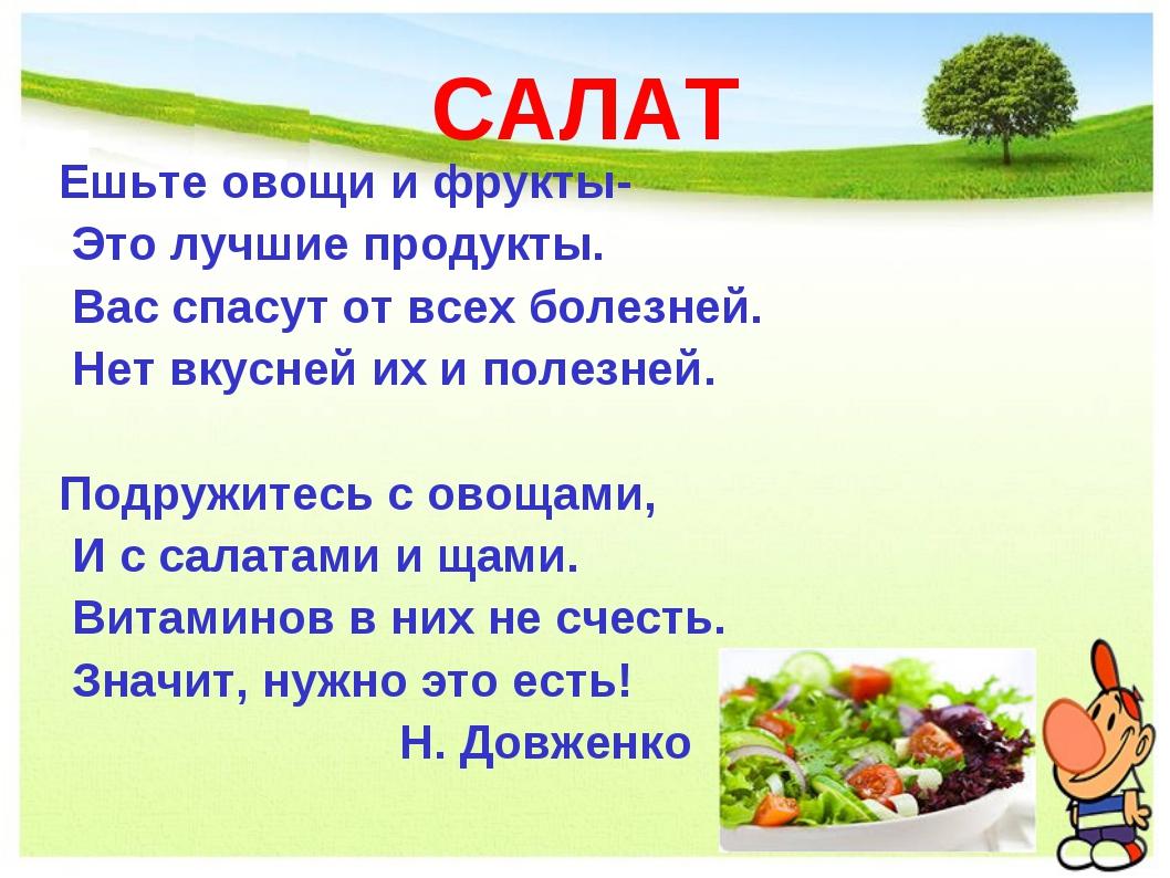 САЛАТ Ешьте овощи и фрукты- Это лучшие продукты. Вас спасут от всех болезней....