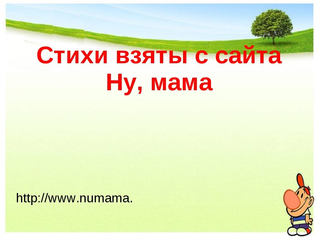 Стихи взяты с сайта Ну, мама http://www.numama.