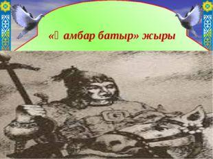 «Қамбар батыр» жыры