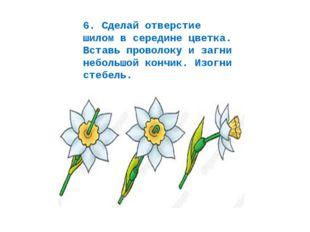 6. Сделай отверстие шилом в середине цветка. Вставь проволоку и загни небольш