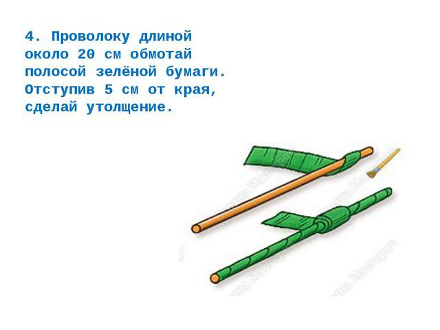 4. Проволоку длиной около 20 см обмотай полосой зелёной бумаги. Отступив 5 см...