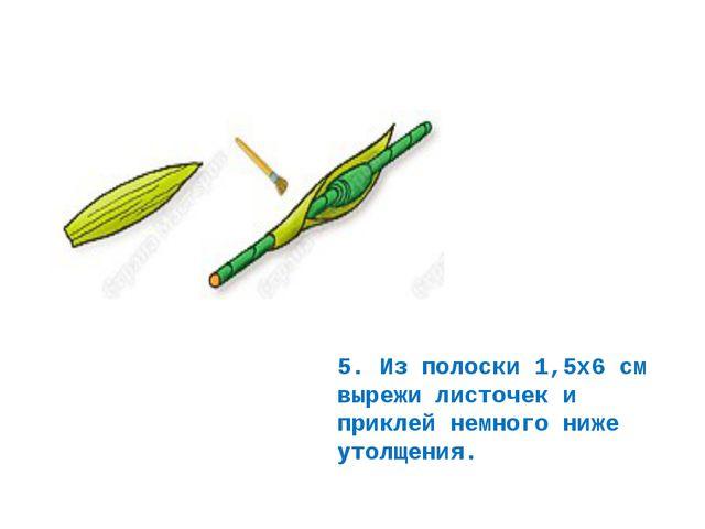 5. Из полоски 1,5х6 см вырежи листочек и приклей немного ниже утолщения.