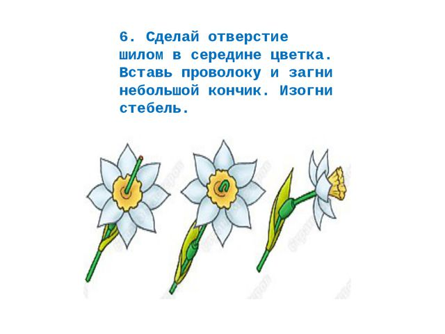 6. Сделай отверстие шилом в середине цветка. Вставь проволоку и загни небольш...