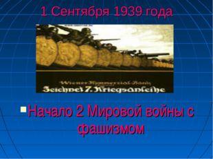1 Сентября 1939 года Начало 2 Мировой войны с фашизмом
