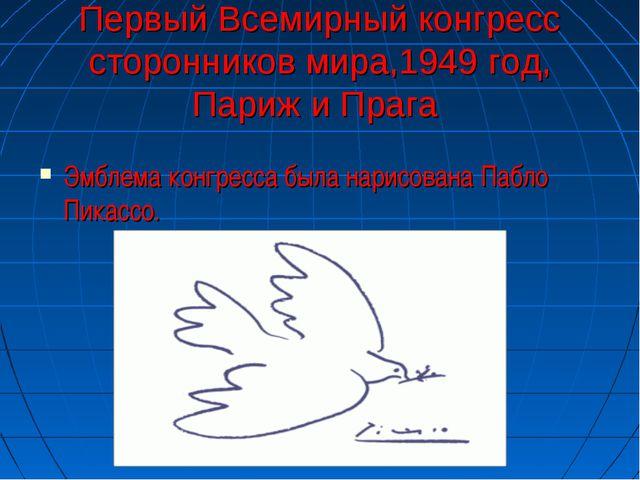 Первый Всемирный конгресс сторонников мира,1949 год, Париж и Прага Эмблема ко...