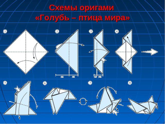 Схемы оригами «Голубь – птица мира»