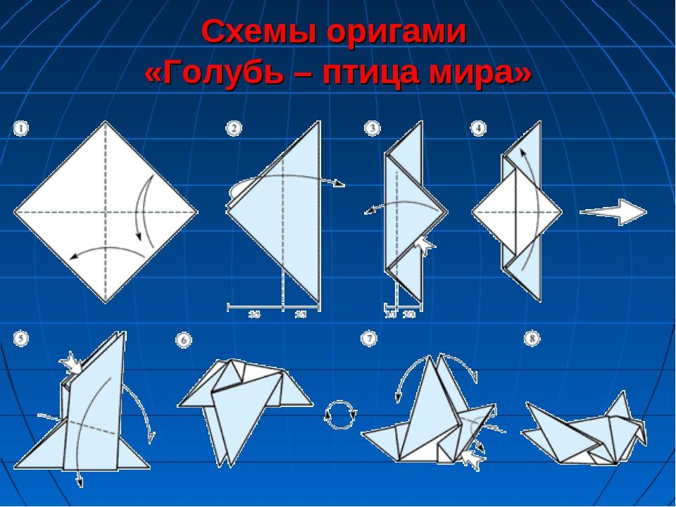 Как оригами сделать голубя мира из 710