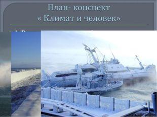 1. Влияние климата на работу транспорта. Новороссийская бора.