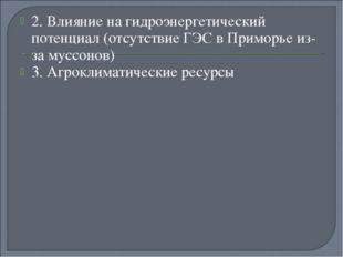 2. Влияние на гидроэнергетический потенциал (отсутствие ГЭС в Приморье из-за