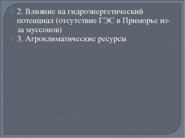 2. Влияние на гидроэнергетический потенциал (отсутствие ГЭС в Приморье из-за...