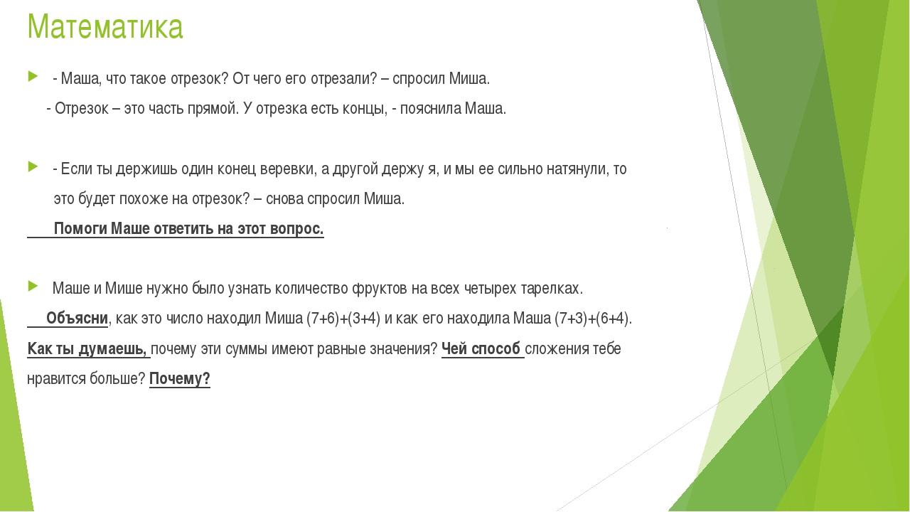 Математика - Маша, что такое отрезок? От чего его отрезали? – спросил Миша. -...