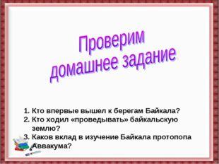 Кто впервые вышел к берегам Байкала? Кто ходил «проведывать» байкальскую земл