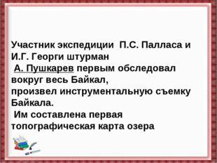 Участник экспедиции П.С. Палласа и И.Г. Георги штурман А. Пушкарев первым об