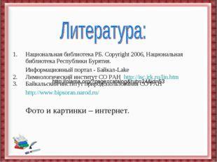 http://olama.org/?page=catalog&rub=24&id=53 Национальная библиотека РБ. Copyr