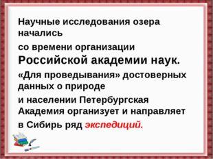 Научные исследования озера начались со времени организации Российской академи