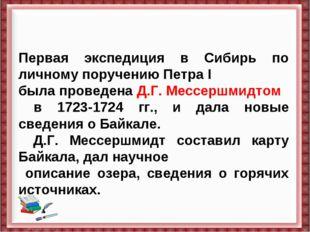 Первая экспедиция в Сибирь по личному поручению Петра I была проведена Д.Г. М