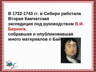 В 1732-1743 гг. в Сибири работала Вторая Камчатская экспедиция под руководств