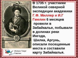 В 1735 г. участники Великой северной экспедиции академики Г.Ф. Миллер и И.Г Г