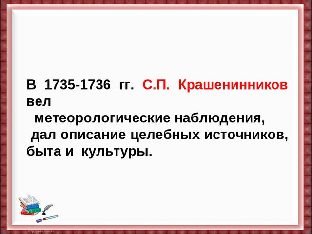 В 1735-1736 гг. С.П. Крашенинников вел  метеорологические наблюдения, дал оп...