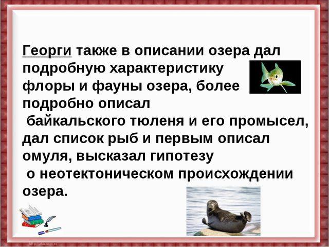 Георги также в описании озера дал подробную характеристику флоры и фауны озер...
