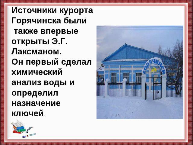 Источники курорта Горячинска были также впервые открыты Э.Г. Лаксманом. Он пе...