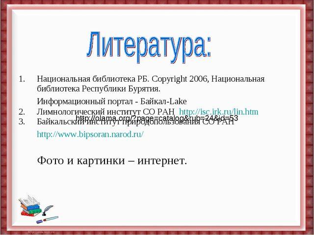 http://olama.org/?page=catalog&rub=24&id=53 Национальная библиотека РБ. Copyr...