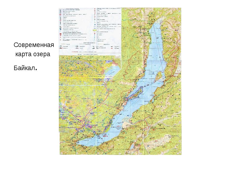 Современная карта озера Байкал.