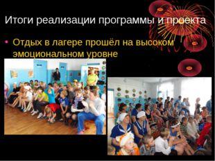 Итоги реализации программы и проекта Отдых в лагере прошёл на высоком эмоцион