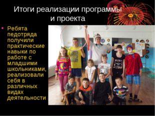 Итоги реализации программы и проекта Ребята педотряда получили практические н