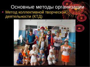 Основные методы организации Метод коллективной творческой деятельности (КТД)