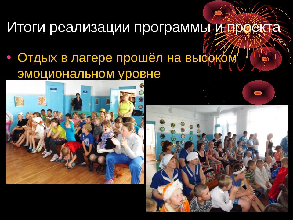 Итоги реализации программы и проекта Отдых в лагере прошёл на высоком эмоцион...