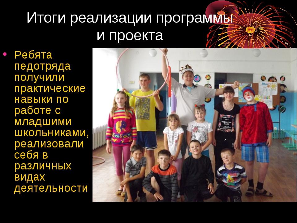 Итоги реализации программы и проекта Ребята педотряда получили практические н...