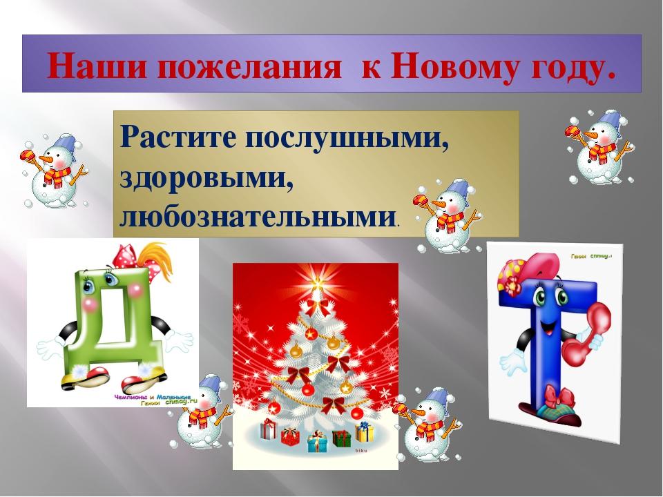 Наши пожелания к Новому году. Растите послушными, здоровыми, любознательными.