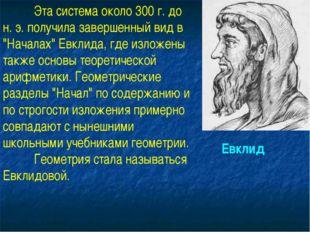 """Эта система около 300 г. до н. э. получила завершенный вид в """"Началах"""" Евкли"""