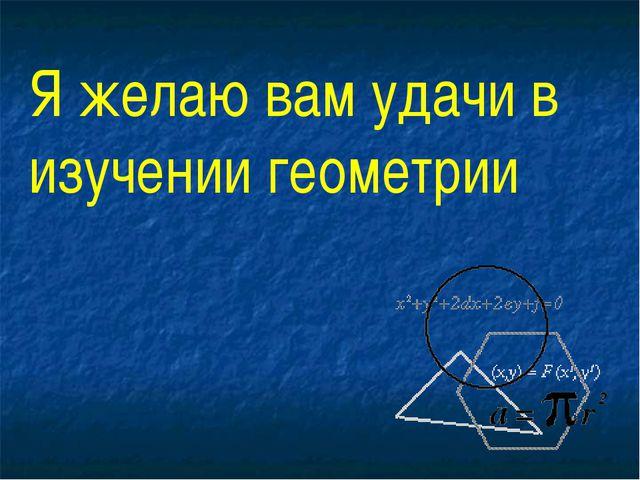 Я желаю вам удачи в изучении геометрии