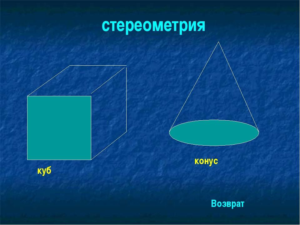 стереометрия куб конус Возврат