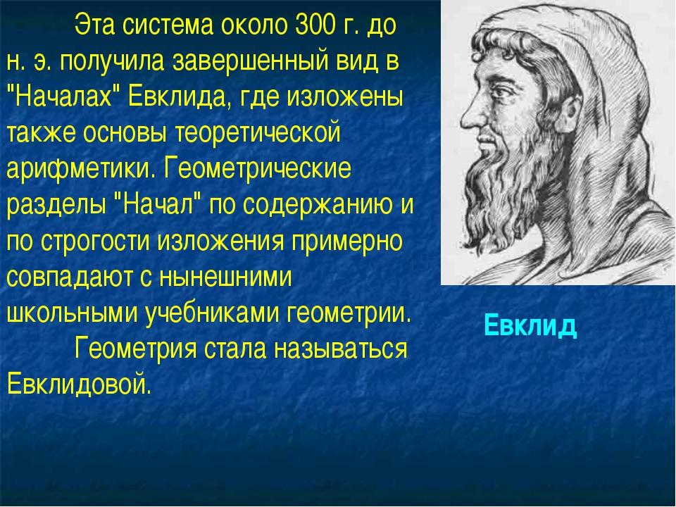 """Эта система около 300 г. до н. э. получила завершенный вид в """"Началах"""" Евкли..."""