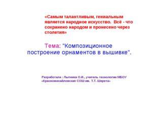 Разработала : Лытника О.И., учитель технологии МБОУ «Красномихайловская СОШ