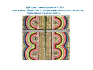 Цветовая гамма вышивки «ЗЕГ» выполняли обычно шерстяными нитками высокого ка