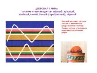 ЦВЕТОВАЯ ГАММА состоит из шести цветов: жёлтый, красный, зелёный, синий, бел