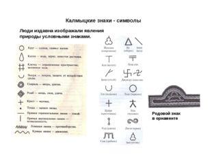 Калмыцкие знаки - символы Люди издавна изображали явления природы условными
