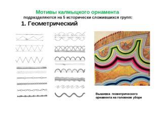Мотивы калмыцкого орнамента подразделяются на 5 исторически сложившихся груп