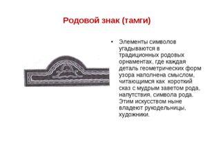 Родовой знак (тамги) Элементы символов угадываются в традиционных родовых орн