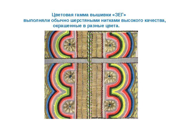 Цветовая гамма вышивки «ЗЕГ» выполняли обычно шерстяными нитками высокого ка...