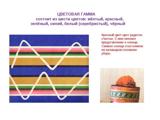 ЦВЕТОВАЯ ГАММА состоит из шести цветов: жёлтый, красный, зелёный, синий, бел...